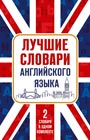 Лучшие словари английского языка