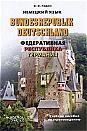 """О.Ф. Родни """"Немецкий язык. Bundesrepublic Deutschland. Федеративная Республика Германия"""""""