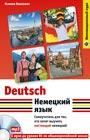 """Ясмина Павкович """"Немецкий язык. Самоучитель для тех, кто хочет выучить настоящий немецкий"""" + CD-диск. Серия """"Инновационный курс"""""""