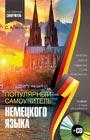 """С.А. Носков """"Популярный самоучитель немецкого языка """" + CD-диск. Серия """"Популярный самоучитель"""""""