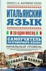 """С.А. Матвеев """"Итальянский язык за один месяц. Самоучитель разговорного языка. Начальный уровень"""" Серия """"Язык за один месяц"""""""