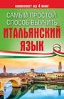 """Г.Ф. Зорько """"Самый простой способ выучить итальянский язык"""""""