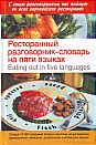 "Л.А. Голубева ""Ресторанный разговорник - словарь на пяти языках = Eating out in five languages"""
