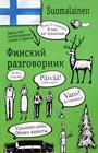 "Е.И. Лазарева ""Финский разговорник"""