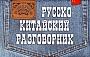 """И.А. Хотченко """"Русско-китайский разговорник"""" Серия """"Слово в кармане"""""""