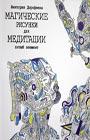 """Виктория Дорофеева """"Магические рисунки для медитации. Пятый элемент"""" Серия """"Магические рисунки для взрослых"""""""