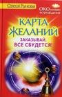 """Олеся Рунова """"Карта желаний. Заказывай. Все сбудется!"""" Серия """"Око настоящего возрождения"""""""