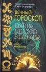 """Гэри Голдшнайдер, Джуст Элфферс """"Вечный гороскоп. Тайна знака зодиака"""""""
