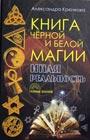 """Александра Крючкова """"Книга черной и белой магии. Иная реальность"""" Серия """"Тайные знания"""""""