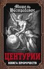 """Мишель Нострадамус """"Центурии. Книга пророчеств"""" Серия """"Мистицизм Средневековья. Сакральные практики"""""""