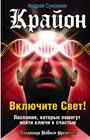 """Андрей Суконкин """"Крайон. Включите Свет! Послания, которые помогут найти ключи к счастью"""" Серия """"Послания Нового Времени"""""""