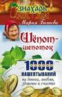 """Мария Быкова """"Шепот-шепоток! 1000 нашептываний на деньги, любовь, здоровье и счастье"""" Серия """"Знахарь"""""""