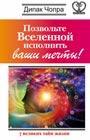 """Дипак Чопра """"Позвольте Вселенной исполнить ваши мечты! 7 великих тайн жизни"""" Серия """"Нектар для души"""""""