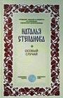 """Наталья Степанова """"Особый случай. Традиции, обычаи, приметы"""""""