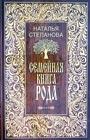 """Наталья Степанова """"Семейная книга рода"""""""