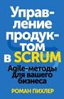 """Роман Пихлер """"Управление продуктом в Scrum. Agile-методы для вашего бизнеса"""" Серия """"Бизнес"""""""