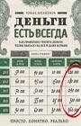 """Роман Аргашоков """"Деньги есть всегда. Как правильно тратить деньги, чтобы хватало на все и даже больше"""" Серия """"Сам себе миллионер"""""""