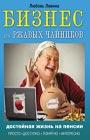 """Любовь Левина """"Бизнес для ржавых чайников: достойная жизнь на пенсии"""" Серия """"Для ржавых чайников"""""""