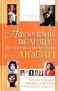 """Составитель И.В. Блохина """"Афоризмы. Великие женщины о мужчинах и о любви. Полное собрание женского остроумия и жизненной мудрости"""""""