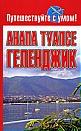 """Е. Кузнецова """"Анапа. Туапсе. Геленджик"""" Серия """"Путешествуйте с умом!"""""""