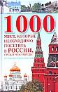 """В. Надеждина """"1000 мест, которые необходимо посетить в России, прежде чем умрешь"""""""