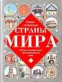 """К.А. Залесский """"Самые интересные страны мира"""""""