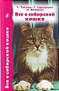"""Т.В. Карпушкина """"Все о сибирской кошке"""""""