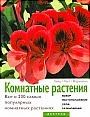 """Эрика Маркманн """"Комнатные растения. Цветы в доме. Все о 200 самых популярных комнатных растениях"""""""