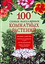 """И.О. Иофина """"100 самых популярных комнатных растений"""""""