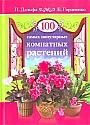 """П. Дэльфа """"100 самых популярных комнатных растений"""""""