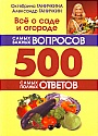 """О.А. Ганичкина """"Все о саде и о огороде. 500 самых важных вопросов, 500 самых полных ответов"""""""