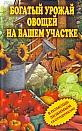 """С.О. Чебаева """"Богатый урожай овощей на вашем участке. В помощь любимым огородникам"""""""