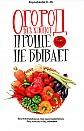 """С.М. Королькова """"Огород без хлопот: Проще не бывает"""""""
