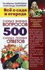 """Октябрина Ганичкина, Александр Ганичкин """"500 самых важных вопросов, 500 самых полных ответов"""""""