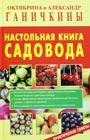 """Октябрина и Александр Ганичкины """"Настольная книга садовода"""""""
