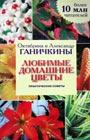 """Октябрина Ганичкина, Александр Ганичкин """"Любимые домашние цветы"""""""