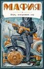 """Мафия: эксклюзивные авторские иллюстрации (набор для игры: карточки для ведущего, книга, карты). Серия """"Территория игры"""""""