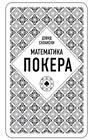 """Дэвид Склански """"Математика покера"""" Серия """"Спорт. Лучший мировой опыт"""""""