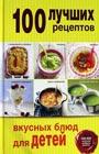 """100 лучших рецептов вкусных блюд для детей. Серия """"Кулинария. 100 лучших рецептов"""""""