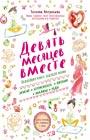 """Татьяна Аптулаева """"Девять месяцев вместе. Важнейшая книга будущей мамы"""""""