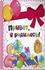 """Е.К. Мазанова """"Привет, я родилась!"""" Серия """"Фотоальбомы для новорожденных"""""""
