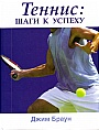 """Д. Браун """"Теннис: шаги к успеху"""""""