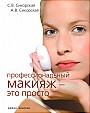 """С. Сикорская, А. Сикорская """"Профессиональный макияж - это просто"""""""