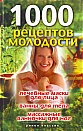 """Д.В. Нестерова """"1000 рецептов молодости. Лечебные маски для лица, ванны для тела, массажные ванночки для ног"""""""