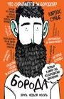 """Карлос Сунье """"Борода: первый в мире гид по бородатому движению"""" Серия """"Подарочные издания. Досуг"""""""