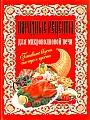 """Ирина Фомичева """"Народные рецепты для микроволновой печи"""""""