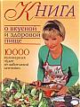 Книга о вкусной и здоровой пище. 10 000 кулинарных чудес от заботливой лентяйки