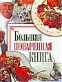"""Д.В. Нестерова """"Большая поваренная книга"""""""