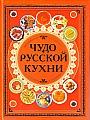 """Д.Г. Коваленко """"Чудо русской кухни"""""""