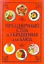 """С.А. Шанина """"Праздничный стол и украшения для блюд"""""""
